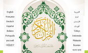 Ayat Alqur'an Digital By King Saud University