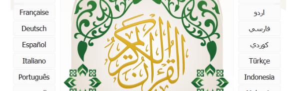 Ayat Alqur'an Digital By King Saud University